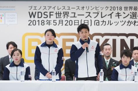 WDSF世界ユースブレイキン選手権、5月20日(日)川崎市での開催を発表